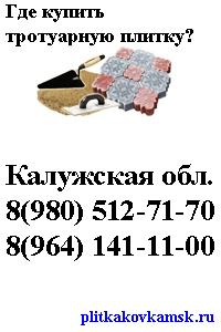 Купить тротуарную плитку в Калужской области