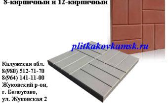 Тротуарная плитка 8-кирпичный и 12-кирпичный