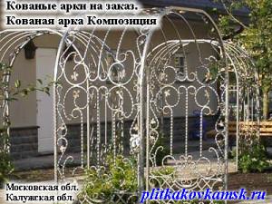 Кованая арка Композиция