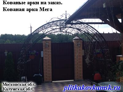 Кованая арка Мега