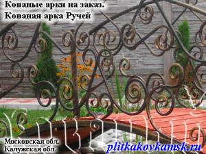 Кованая арка Ручей