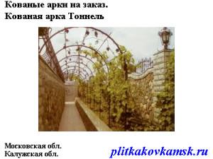 Кованая арка Тоннель