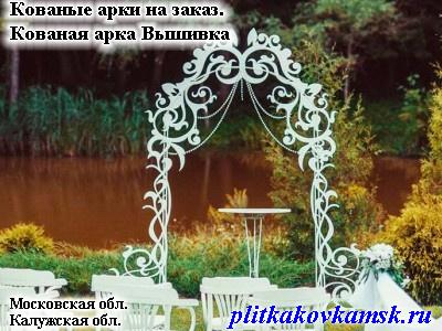 Кованая арка Вышивка