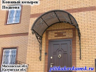 Кованый козырек Подкова