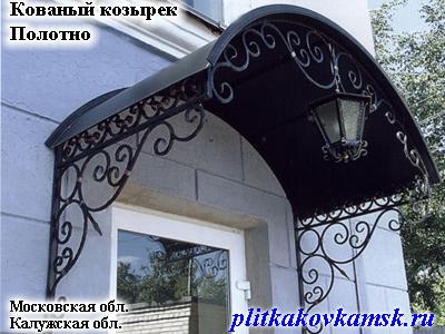 Кованый козырек Полотно
