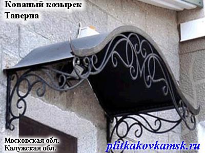 Кованый козырек Таверна