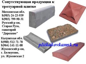 Сопутствующие товары тротуарной плитки