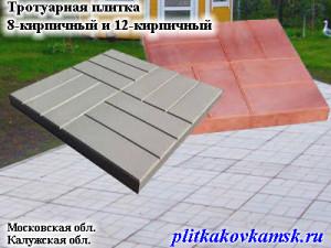 Заказать тротуарную плитку 8-кирпичный и 12-кирпичный