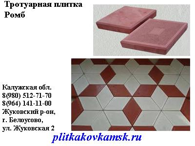 Тротуарная плитка Ромб Жуковский район