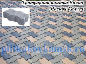 Заказать тротуарную плитку Волна. Москва.Калуга