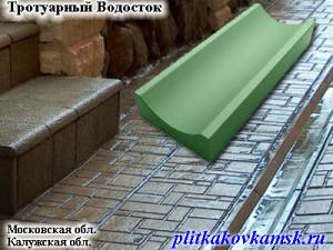 Тротуарный Водосток