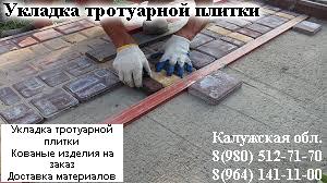 Укладка тротуарной плитки. Кованые изделия на заказ.
