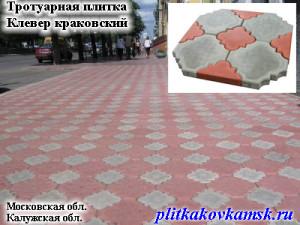Заказать тротуарную плитку Клевер краковский