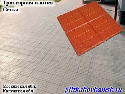 Заказать тротуарную плитку Сетка