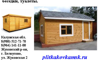 Деревянные бытовки беседки туалеты Жуковский район