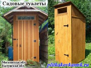 Садовые туалеты
