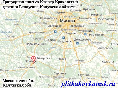 Тротуарная плитка Клевер Краковский деревня Белоусово Калужская область.