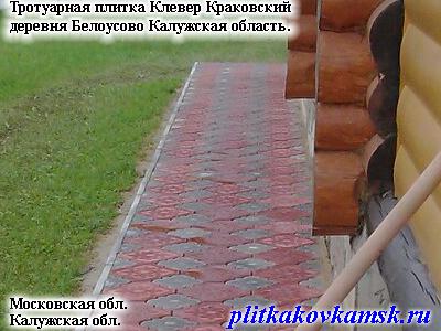 Пример укладки тротуарной плитки Клевер Краковский деревня Белоусово Жуковский район Калужская обл.