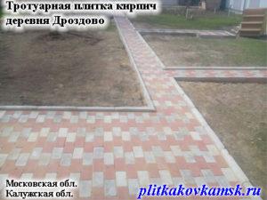 Пример укладки тротуарной плитки Кирпич деревня Дроздово Жуковский район Калужская обл.
