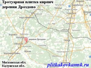 Тротуарная плитка кирпич деревня Дроздово Жуковский район Калужская область.