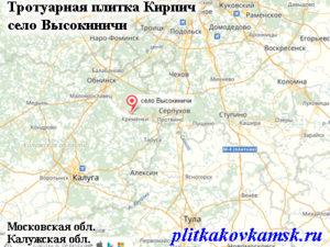 Тротуарная плитка Кирпич село Высокиничи Жуковский район Калужская область.