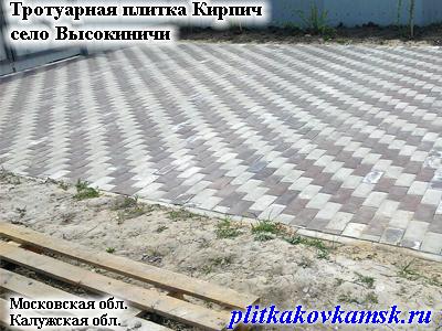 Пример укладки тротуарной плитки Кирпич Жуковский район Калужская обл.