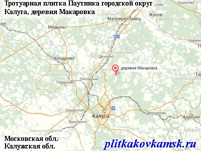 Тротуарная плитка Паутинка городской округ Калуга, деревня Макаровка.