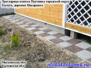 Пример укладки тротуарной плитки Паутинка деревня Макаровка Жуковский район Калужская обл.