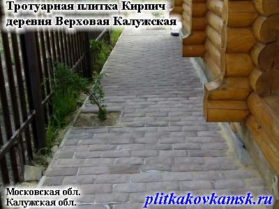 Тротуарная плитка Кирпич деревня Верховая Калужская область.