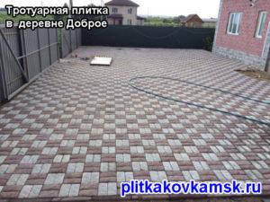 Тротуарная плитка в деревне Доброе