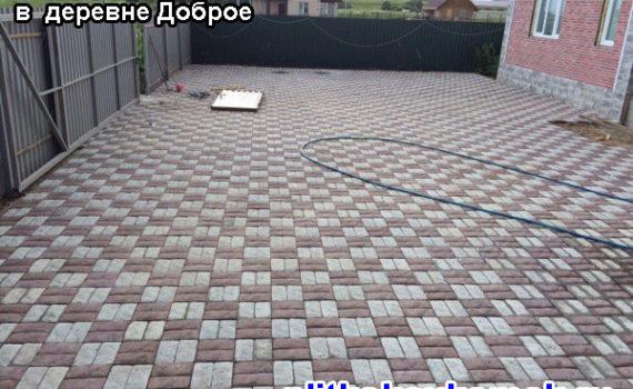 Укладка тротуарной плитки Английский булыжник в деревне Доброе Калужской области