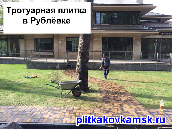 Тротуарная плитка Брусчатка в Рублёвке