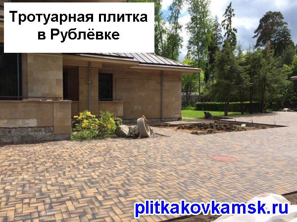 Тротуарная плитка в Рублёвке