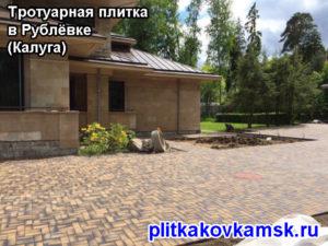 Тротуарная плитка в Рублёвке (Калуга)