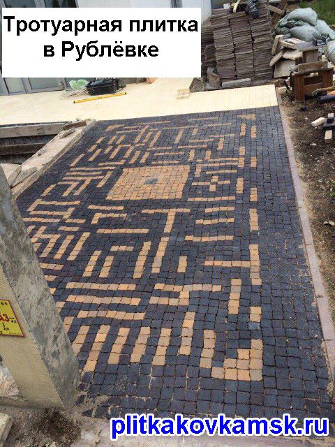 Укладка тротуарной плитки Брусчатка в Рублёвке
