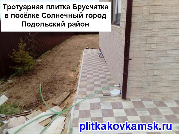 Тротуарная плитка Брусчатка  в посёлке Солнечный город Подольский район