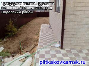 Тротуарная плитка Брусчатка в посёлке Солнечный город Подолский район