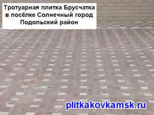 Укладка тротуарной плитки Брусчатка в посёлке Солнечный город Подольский район.