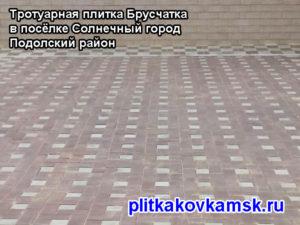 Тротуарная плитка Брусчатка Солнечный город