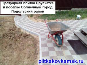 Пример укладки тротуарной плитки Брусчатка в посёлке Солнечный город Подольский район.