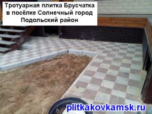 #тротуарнаяплитка, #солнечныйгород, #Брусчатка