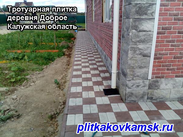 Пример укладки тротуарной плитки в деревне Доброе