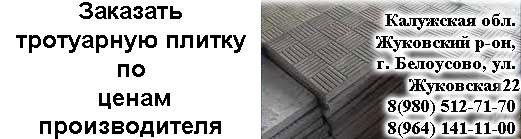 Тротуарная плитка по ценам производителя Калужская область