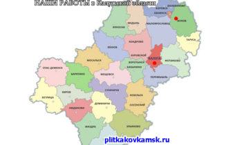 НАШИ РАБОТЫ в Калужской области