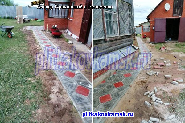 Пример укладки тротуарной плитки Клевер Краковский в Белоусово
